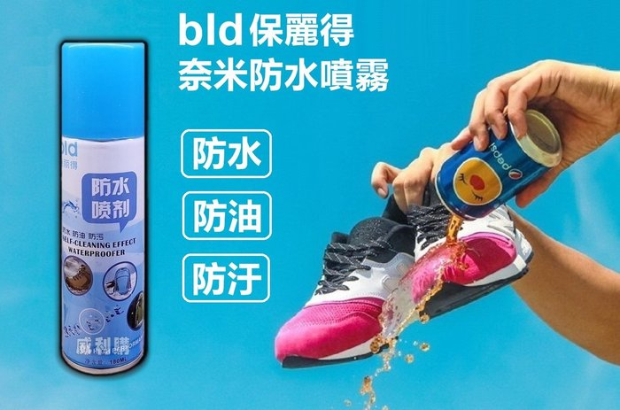 【喬尚拍賣】奈米防水噴霧 球鞋防水噴劑 奈米黑科技 防水防污水防油