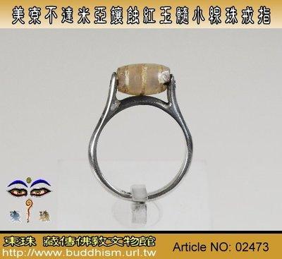 【東珠文物】古老美索不達米亞紅玉髓老線珠。老紅玉髓管狀條紋純銀小線珠戒指。02473