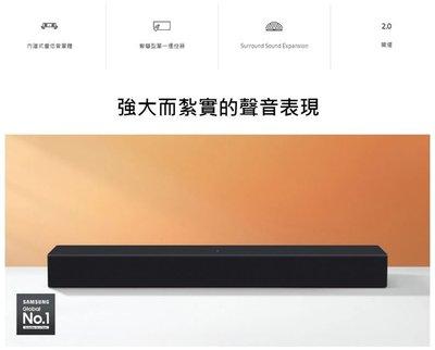 SAMSUNG三星 2.0聲道 藍牙聲霸soundbar HW-T400/ZW 全新公司貨