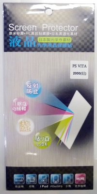 PSV PS VITA 正面 螢幕 + 背面 滿面版 保護貼 保護膜 (2000 2007型主機專用)【台中大眾電玩】