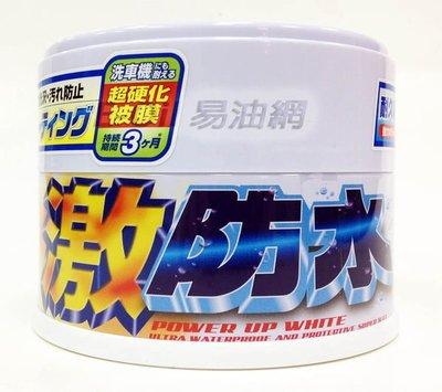 【易油網】日本SOFT 99 激防水蠟 固蠟 #3410 白色車