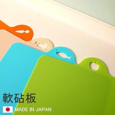 (可超取)HappyLife【SV3224】日本製 軟砧板 沾板 蔬果生食熟食分類 分類砧板 廚房 餐廚 廚房用品