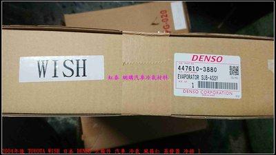 純日本製 DENSO TOYOTA ALTIS WISH VIOS INNOVA PRIUS 冷凝器 蒸發器 凝結 風箱