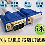 【竹苗易控王】VGA CABLE 電腦訊號線 5米 V...