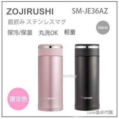 【現貨 限定色】日本直送 ZOJIRUSHI 象印 不鏽鋼 保冷 保溫瓶 輕量 好清洗 0.36L SM-JE36AZ