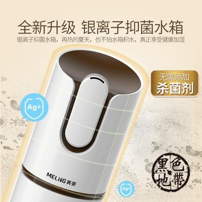 美菱加濕器家用靜音臥室大容量辦公室空調空氣凈化小型迷你香薰機