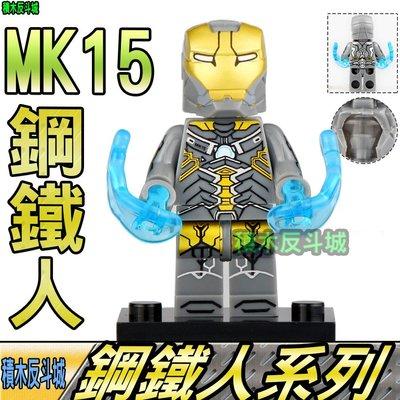 【積木反斗城】鋼鐵人 鋼鐵俠 MK15 馬克15 復仇者 超級英雄 人偶 欣宏 1229/相容 樂高 LEGO 積木
