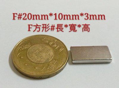 M-067 高雄磁鐵 F20*10*3 強力磁鐵 面紙盒 便利貼 收納鑰匙 收納鐵製品 撿拾器 淨化機油