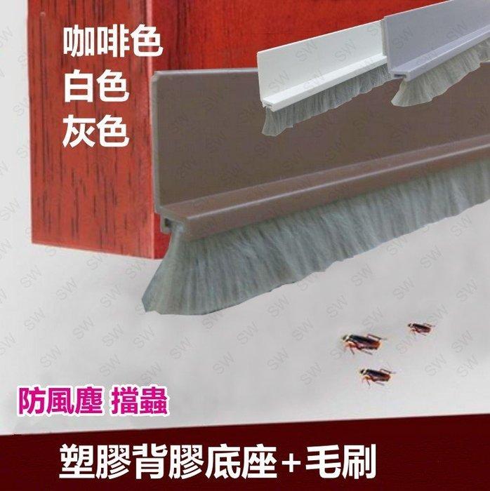 長110CM 咖啡色 白色 灰色 短刷毛防塵條 門底縫擋條(背膠)門底氣密條 密縫條 隔音