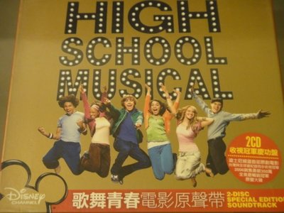 Disney Chennel High School Musical 迪士尼頻道歌舞青春電視原聲帶 收視冠軍慶功盤 2CD