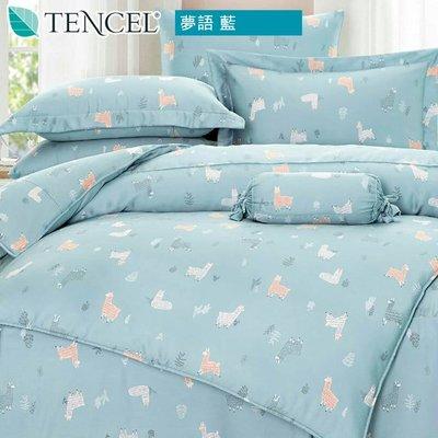 GiGi居家寢飾生活館~100%純天絲七件式鋪棉床罩組~雙人5x6.2尺-夢語 藍~免運費~ 高雄市