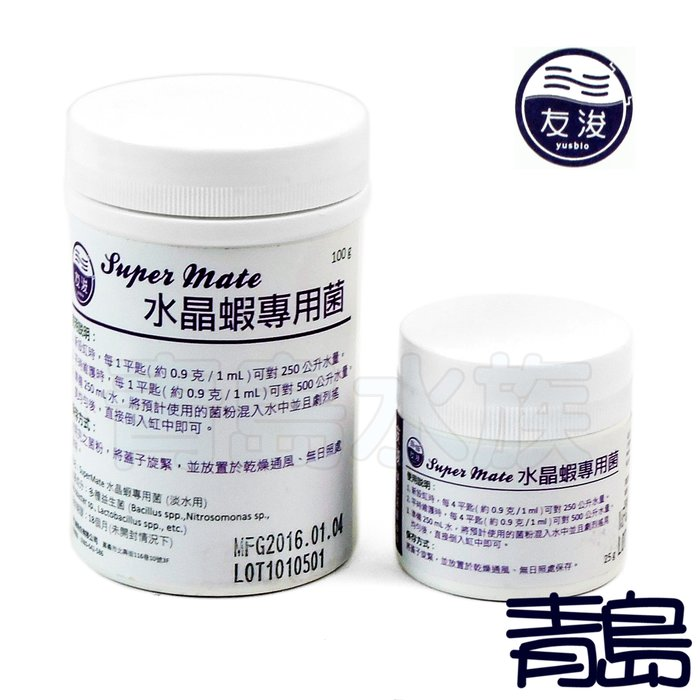 BP。。。青島水族。。。台灣友浚----水晶蝦專用菌 水晶蝦 兩棲類 硝化菌 乳酸菌 淡水適用 抑制藻類==100g
