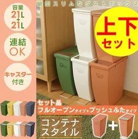 日本品牌【Risu】Container Style極簡可疊垃圾桶 雙層組
