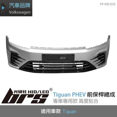 【brs光研社】FP-VW-010 Tiguan PHEV 前保桿總成 Volkswagen AllSpace GTE