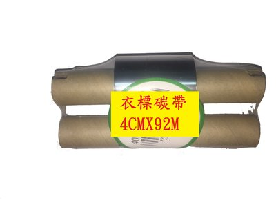衣標碳帶 (4cm X 92M) 適用:WJ3 / WJ3e / WJ5 /WJ5e/ WJR /T4e/R1/T43R
