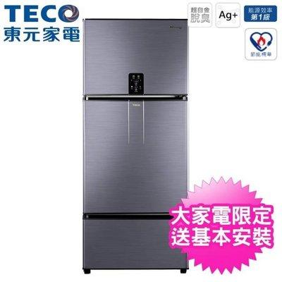 【TECO 東元】610公升一級能效三門變頻冰箱(R6181VXHS)