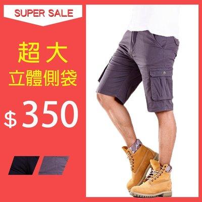【CS衣舖 】夏日薄款 涼爽 高彈性 透氣 立體側袋 休閒短褲 工作褲 兩色 7339