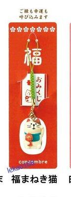 日本Decole concombre加藤真治療癒商品2018年合格祈願招財貓根付吊飾   [2018年10月新到貨