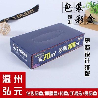 吖吖~紙巾盒定制 廣告宣傳印刷LOGO定制紙巾包裝盒 通用包裝彩盒#規格不同 價格不同#