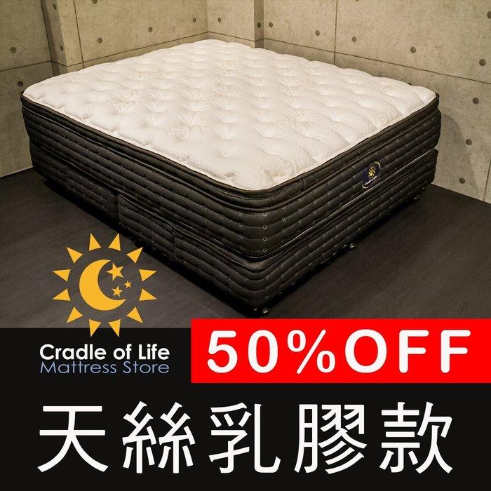 【生活搖籃床墊】雙人加大6尺專屬天使名床 V3 TENCEL天絲床墊 比利時乳膠獨立筒床墊 天然乳膠 抗菌防螨 免運促銷