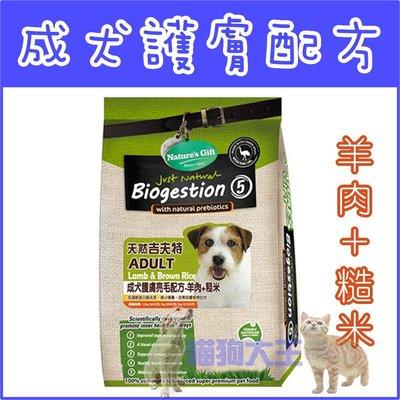 **貓狗大王**【免運】吉夫特Gift《成犬護膚亮毛配方(羊肉+糙米)》3kg /天然犬糧