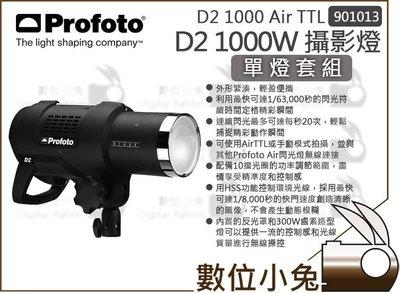 數位小兔【Profoto D2 1000 AirTTL 棚燈 單燈 901013】1000W 閃光燈 攝影燈 公司貨