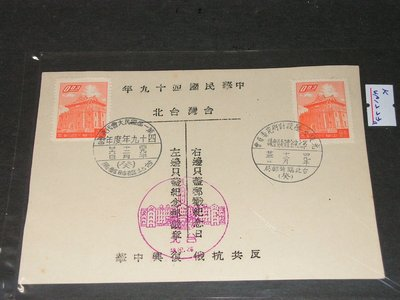 【愛郵者】〈早期紀念卡〉49年 第一屆國民大會 49年度年會 光復大陸設計研究委員會 少 直接買 / K491223a