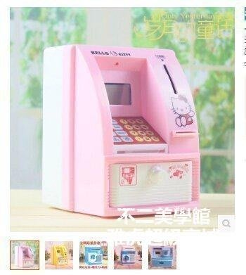 ATM存錢罐大儲蓄儲錢罐 禮物創意提款機密碼保險箱 存錢罐Lc_695