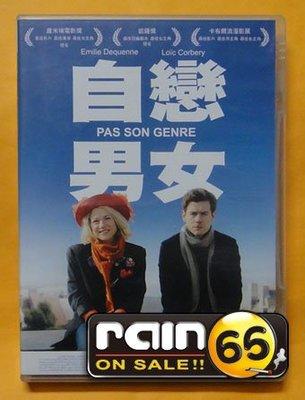 ⊕Rain65⊕正版DVD【自戀男女/PAS SON GENRE】-法國暢銷小說改編##(直購價)