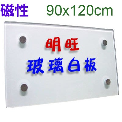 【BL912】磁性玻璃白板90x120cm(大台北地區、蘆竹、龜山限定)/玻璃白板 烤漆玻璃白板