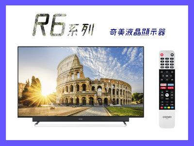 【台南家電館】CHIMEI奇美 55型液晶顯示器/電視《TL-55R600》語音搜尋隨口說~隨時看