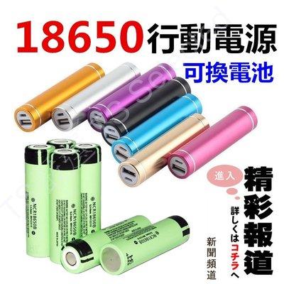18650 DIY 行動電源 單節 可換電池 免焊接 迷你 高容量 USB 鋰電池 充電器 鋁合金 power bank