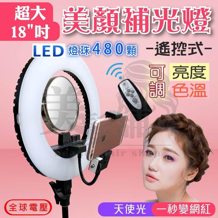 【美髮舖】【貨運自取免運】18吋LED超大遙控式環形燈 480顆燈珠 直播燈 美顏燈 網美專用