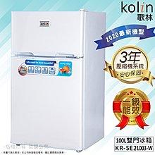 [歌林kolin]全新一級節能雙門小冰箱原廠保固ㄧ年(壓縮機保固3年)100公升