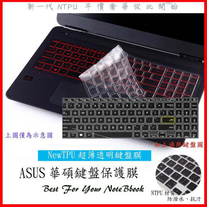 NTPU新款 ASUS M513 M513i M513ia S5600 M5600 M5600I 鍵盤膜 鍵盤保護膜