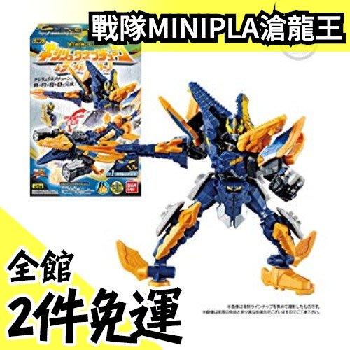 【MINIPLA 03 5盒一套】日版 BANDAI 騎士龍戰隊 龍裝者 模型 高可動模型 騎士龍王五騎士【水貨碼頭】