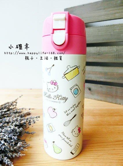 。小森親子好物。日本 Sanrio Hello Kitty (小臉) 保溫瓶350ml (現貨)【KF15120012】