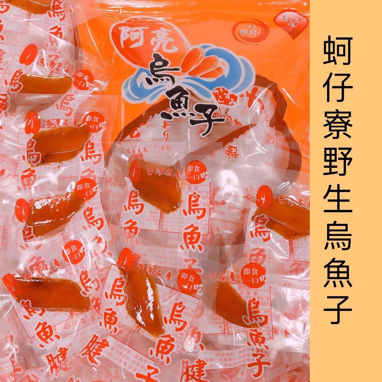 免運 {蚵仔寮野生烏魚子}(熟食)小塊一口烏魚子1包145-150g 小塊有33-35小包