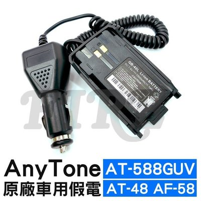 《實體店面》AnyTone AT-588GUV 原廠 車用假電池  車用電源線 ADI AT-48 AF-58 車充
