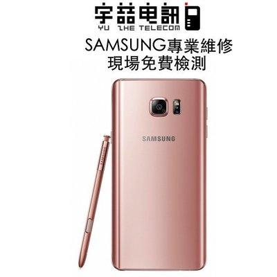 宇喆電訊 三星Samsung Galaxy Note 5 n9200換原廠電池 耗電 無法充電 電池膨脹 現場維修換到好