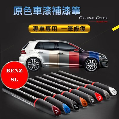 BENZ SL 專車專用 原色補漆筆 黑/白/藍/灰/紅  防鏽筆 油漆筆【R&B車用小舖】OBSL