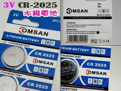 《日樣》OMSAN cr2025電池 CR2025 鈕釦電池 3V CR-2025水銀電池 防漏液 放電電壓平穩(單顆)