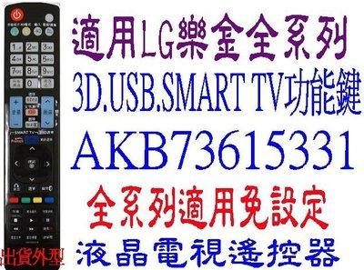 全新適用樂金LG液晶電視遙控器(免設定)AKB73615331 AKB73275628  AKB72915213 829