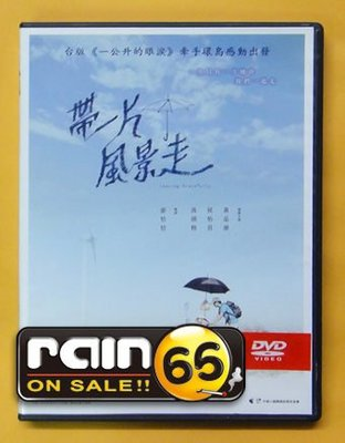 ⊕Rain65⊕正版DVD【帶一片風景走】-黃品源*侯怡君(直購價)