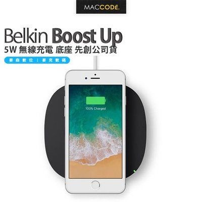 Belkin Boost Up 5W 無線充電 底座 先創公司貨 現貨 含稅