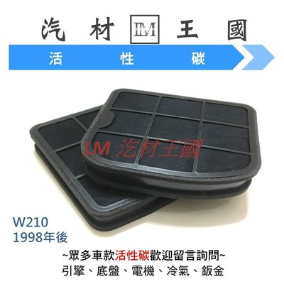 【LM汽材王國】  BENZ W210 1998年後 冷氣芯 冷氣濾網 冷氣 濾芯 濾心 空調濾網 賓士