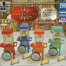 扭蛋 Takara Tomy Arts Popcorn Machine 爆谷車 爆谷機 全套4 款