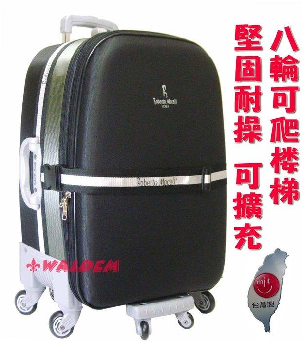 《葳爾登》29吋旅行箱【八輪可爬樓梯】行李箱硬面360度防水登機箱諾貝塔29吋0528黑色