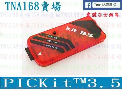 【TNA168賣場】PICKit 3.5 編程器 模擬器 燒錄器PIC KIT 3.5(Z0069)