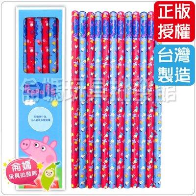 粉紅豬 (12支) 木頭鉛筆 **#PGB110-9 台灣製 佩佩豬 正版 粉紅豬小妹 玩具批發 侖媽玩具批發館